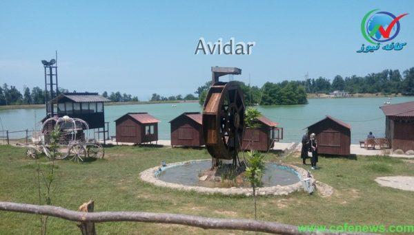 منطقه گردشگری دریاچه سد آویدر یا آبیدر