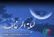 شب بخشش و لطف خدا
