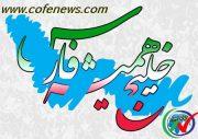 روز ملی خلیجفارس