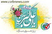میلاد حضرت علی اکبر(ع) و روز جوان مبارک