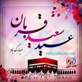 عید قربان مبارک ( موزیک )