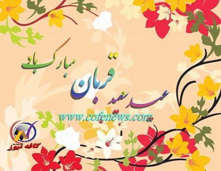عید سعید قربان، عید عبادت و بندگی و عید اطاعت از قادر یکتا بر مسلمانان مبارک باد