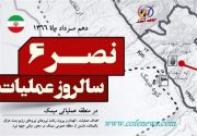 سیلی دلاورمردان ارتش بر صورت «صدام» در عملیات «نصر ۶»