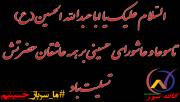 عاشورای حسینی (ع) تسلیت و تعزیت باد