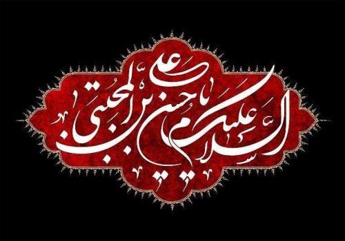 شهادت امام حسن مجتبی(ع) تسلیت باد