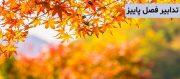 چه کنیم تا در فصل پاییز سالم بمانیم؟
