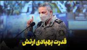 قدرت پهپادی ارتش در اوج تحریمها ظهور کرد