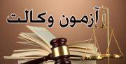 آزمون وکالت ۲۲ اسفند برگزار میشود
