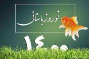 تبریک نوروز ۱۴۰۰