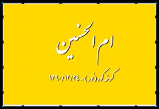 عملیات ام الحسنین (س)