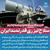افتخارآفرینان کشور عزیزمان ایران ( نیروهای مسلح )