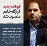 فرمانده جدید قرارگاه سازندگی خاتم الانبیا(ص) سپاه