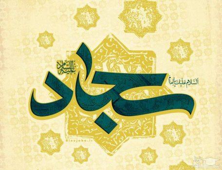 ولادت با سعادت امام سجاد (ع) مبارک باد