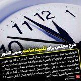 تثبیت ساعت رسمی کشور