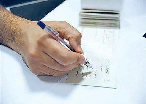 اصلاحات قانون صدور چک از امروز اجرایی میشود