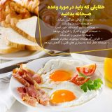 حقایقی که باید در مورد وعده صبحانه بدانید.