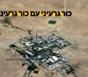 بیانیه ارتش رژیم صهیونیستی برای سرپوش گذاشتن بر افتضاح اصابت موشک زمین به زمین به دیمونا