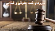 چند باور غلط  حقوقی و قضایی