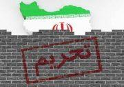 لغو تحریم های ایران