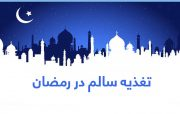 افطار در ماه رمضان