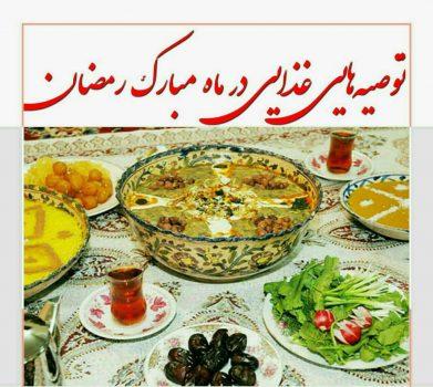 توصیههای غذایی در ماه مبارک رمضان