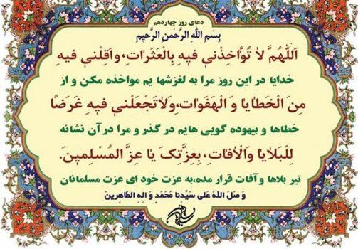 شرح دعای روز چهاردهم ( نشانه های گناه کبیره )