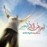 توصیه به خواندن دعای مُجیر در روزهای ۱۳ و ۱۴ و ۱۵ ماه مبارک رمضان