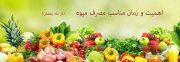 قوانین میوه خوردن،درماه  رمضان