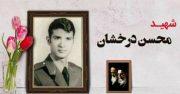 شهید ایستاده ارتش