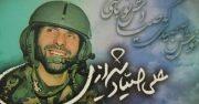 گرامیداشت یاد و خاطره شهید صیاد شیرازی و شهدای ارتش
