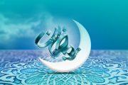 توصیههایی برای تقویت سیستم ایمنی بدن در ماه رمضان