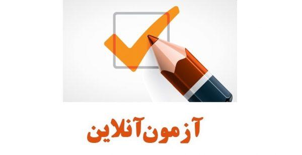 امتحانات پایان ترم دانشگاهها مجازی برگزار میشوند