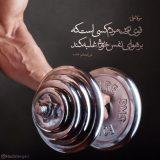 قویترین مردم