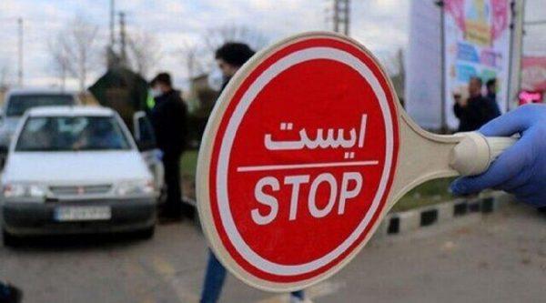 جریمه ۵۰۰ هزار تومانی برای تردد غیر قانونی در تعطیلات عید فطر