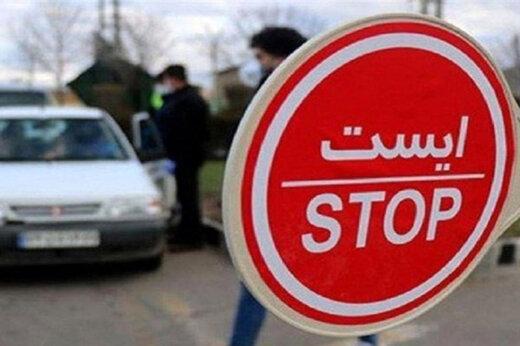 اجرای محدودیتهای تردد ادامه دارد