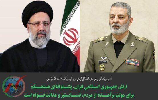 پیام تبریک فرمانده کل ارتش به آیت الله رئیسی