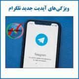 تلگرام ۷.۹ منتشر شد