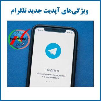 آپدیت جدید تلگرام و دو قابلیت کاربردی جدی