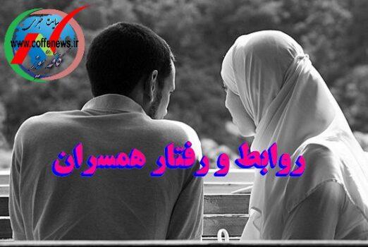 روابط و رفتار همسران