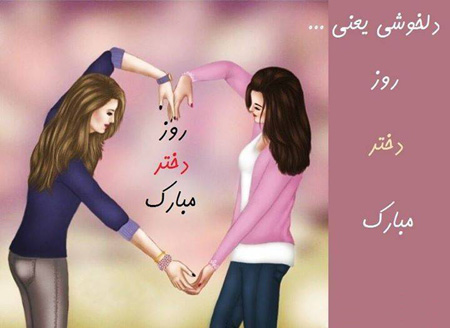 روز دختر ( کلیپ – محسن توسلی )