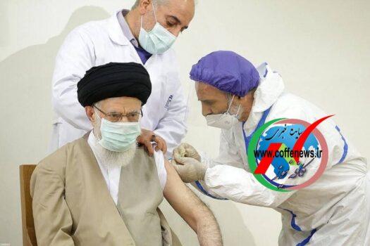 رهبر انقلاب صبح امروز دُز اول واکسن کوو ایران برکت را دریافت کردند.