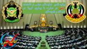 بیانیه تقدیر  نمایندگان مجلس از اقدامات ارتش در مبارزه با بیماری کرونا در سیستان و بلوچستان