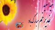 آهنگ عید غدیر ( موزیک )