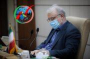 نامه وزیر بهداشت برای تعطیلی دو هفته ای به رهبر معظم انقلاب