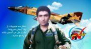 سالگرد شهادت سرلشکر خلبان عباس دوران