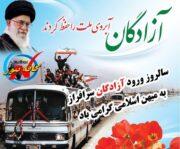 سالروز ورود آزادگان به میهن اسلامی