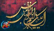 السلام علیک یا عبد الصالح یا اباالفضل العباس