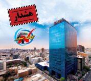 هشدار بانک ملت درباره فیشینگ
