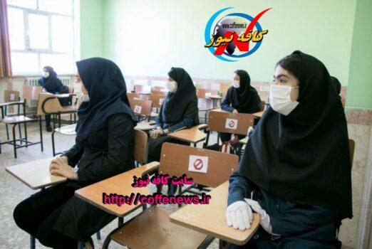 مدارس از آبان به تدریج بازگشایی میشوند