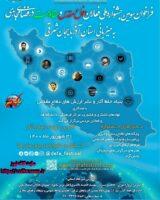 فراخوان سومین جشنواره ملی فعالان دفاع مقدس و مقاومت در فضای مجازی